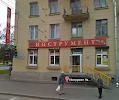 Инструмент На Новочеркасском, Магазин, Республиканская улица, дом 16 на фото Санкт-Петербурга
