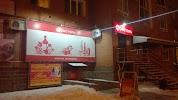 Бристоль, 9-я Амурская улица, дом 2 на фото Омска