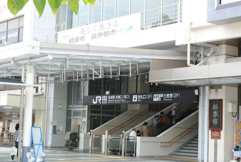 松本 駅 みどり の 窓口