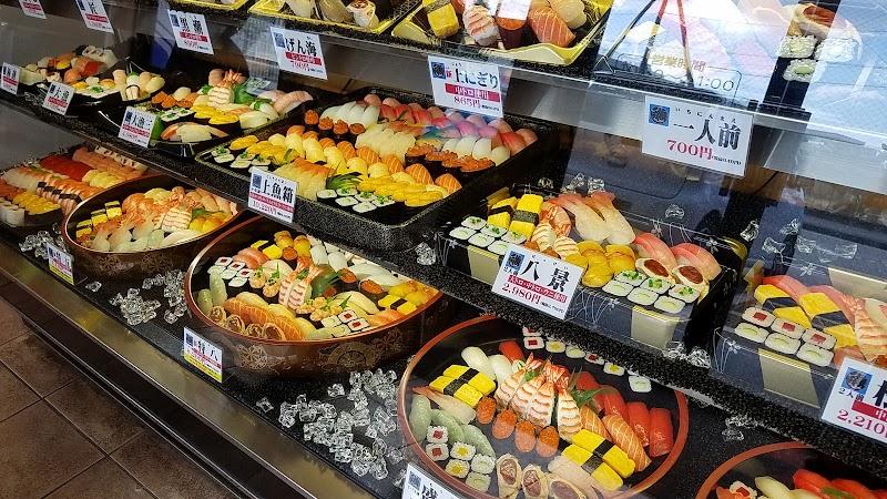 御用寿司田名店