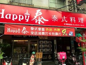 happy泰 泰式料理