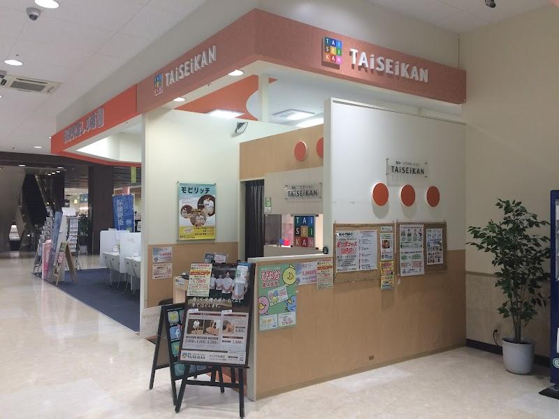 整体・リラクゼーション TAiSEiKAN ヨシヅヤ名西店