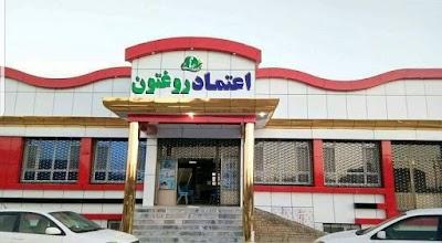 Etemad Hospital