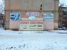 ДК сервис, улица 87-й Гвардейской на фото Волжского