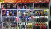"""АвтоМагазин """"Железяка"""" на фото Белова"""