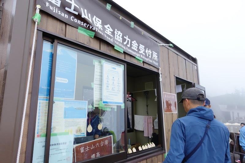 富士山吉田口六合目安全指導センター