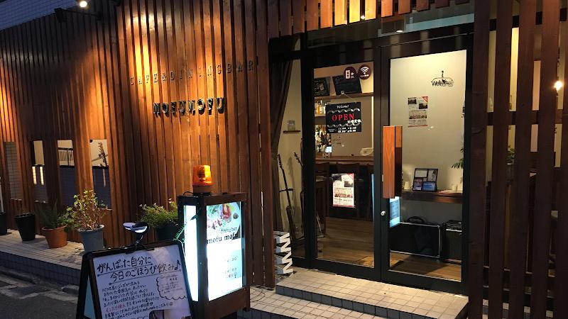 cafe & dining bar mofumofu【バー/居酒屋/ディナー/ランチ/新瑞橋/瑞穂区】