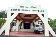 Science Centre, Port Blair, India