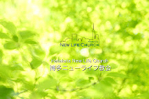 Hakata New Life Church, Hakata, Japan