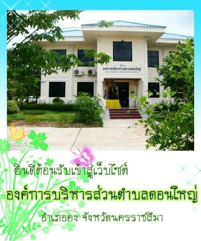 Don Yai Sub District Administration Organization