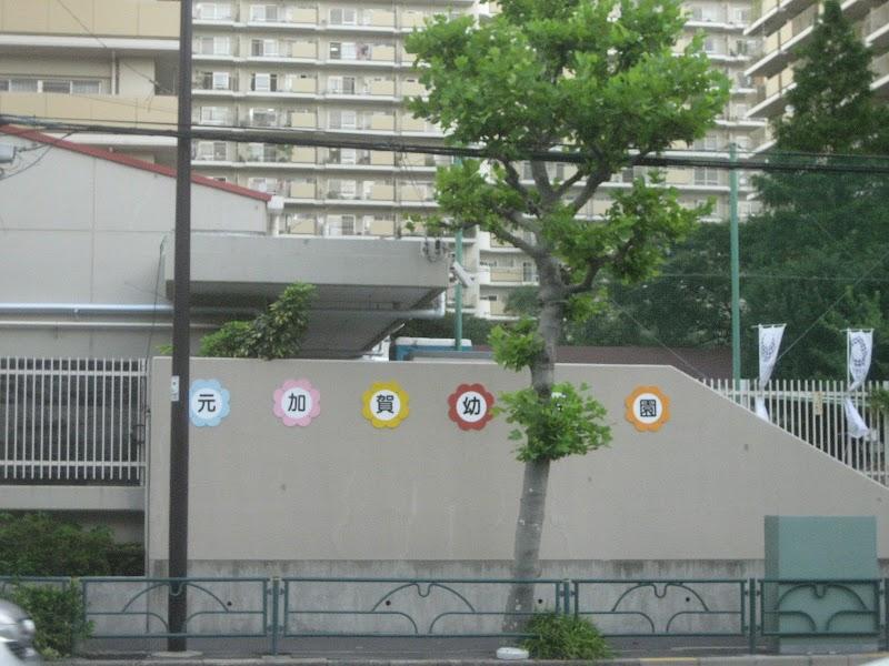 元加賀幼稚園
