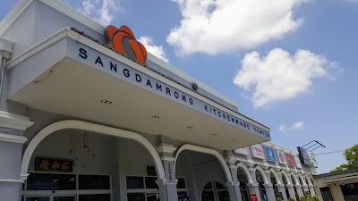 แสงดำรง เครื่องครัว (Sangdamrong Kitchenware Center)
