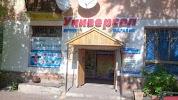 Универсал-М Магазин