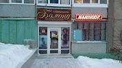 Бомонд, бульвар Хадии Давлетшиной, дом 28 на фото Уфы