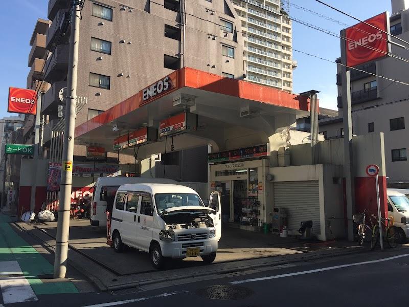 アルプス産業東京(株) 東五軒給油所