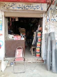 Pakistan Hardware And Paint Store chiniot