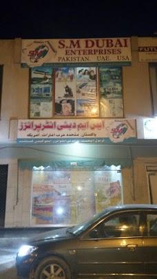 S.M. Dubai Enterprises