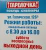 """""""ТАРЕЛОЧКА"""" (посуда-сувениры)"""
