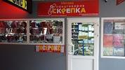 Магазин канцтовары на фото Джанкоя