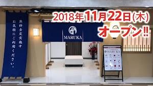 ブランド買取 MARUKA 横浜元町ドンキホーテ店