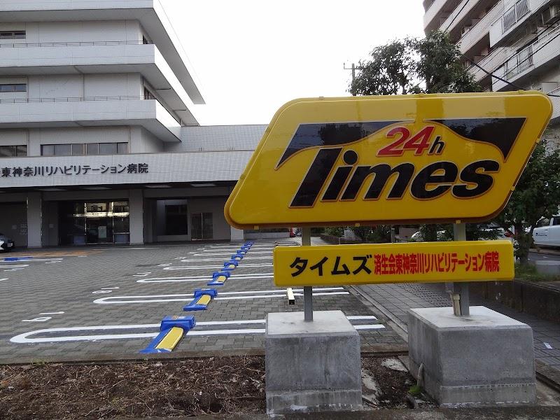 タイムズ 済生会東神奈川リハビリテーション病院