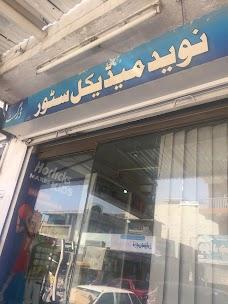 Naveed Medical Store