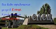 """ООО """"Талекс"""", профессиональные юридические услуги, улица Мира, дом 115 на фото Ельца"""