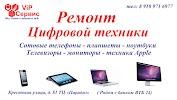 Ремонт сотовых телефонов и цифровой техники., Крестовая улица на фото Рыбинска