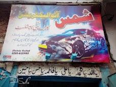 SHAMAS AUTO ELECTRATION AND CAR AC SPEACIALIST Sialkot