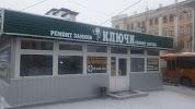 Мастерская по изготовлению ключей, ремонту обуви и одежды, улица Лермонтова на фото Омска