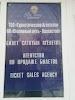 Агентство по продаже Авиа И Железнодорожных Билетов на фото Жаркента