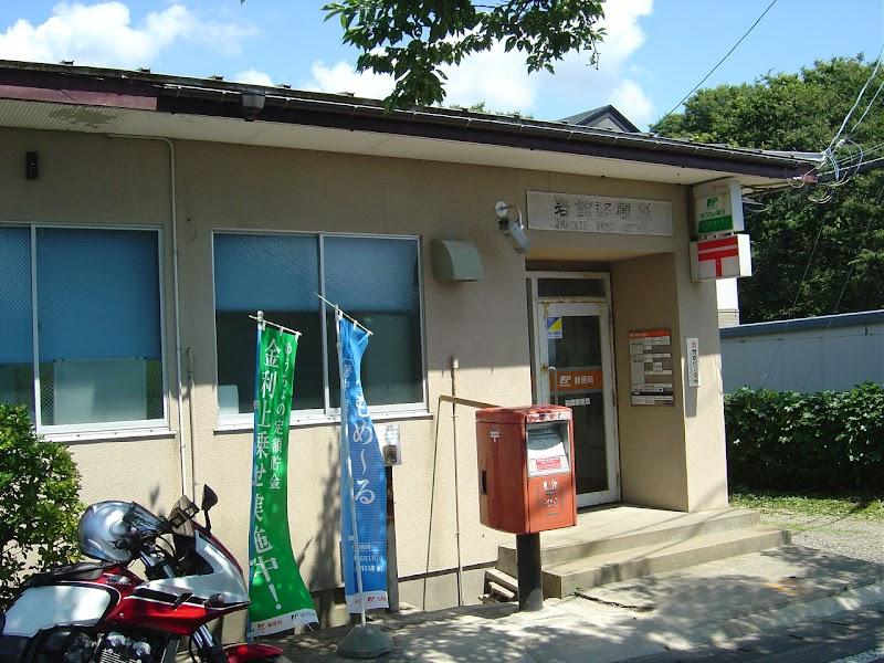 岩館郵便局