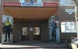 Техноавиа Спецодежда, улица Энергетиков на фото Тюмени