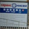 Сервис-Енисей Плюс, улица 9 Мая на фото Красноярска