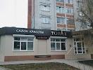 Салон красоты Топаз, Октябрьская улица, дом 13 на фото Брянска