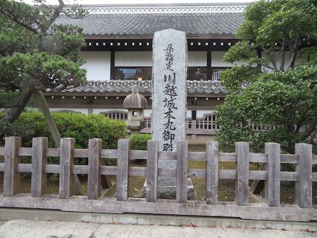 Kawagoe Castle Honmaru Residence