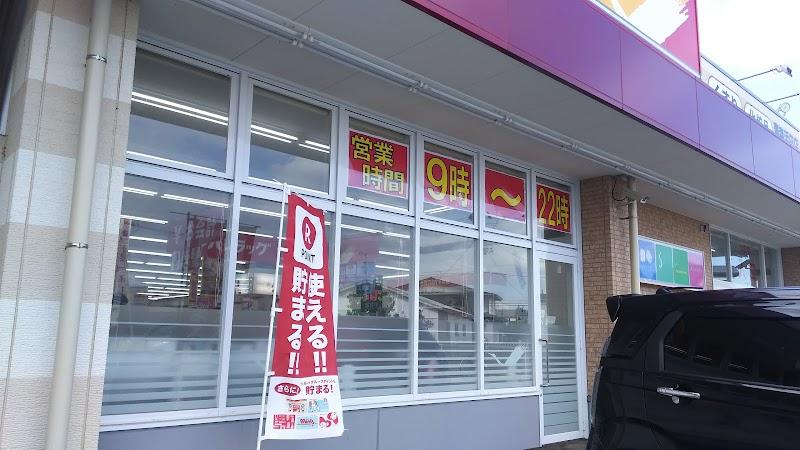 ツルハドラッグ青森浜田店