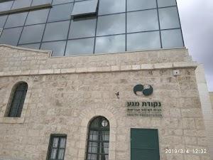 נקודת מגע ירושלים - Nekudat Maga Jerusalem