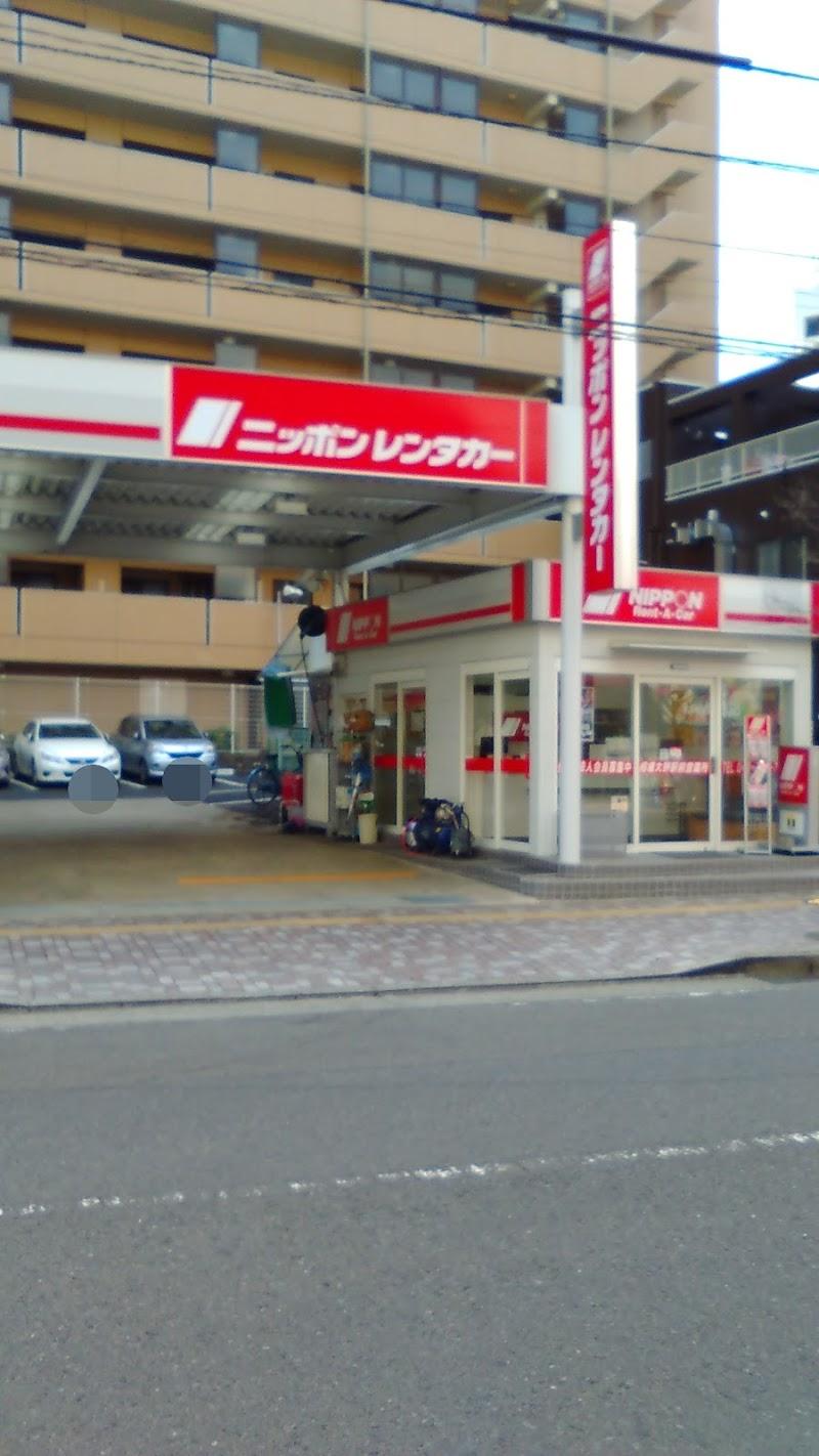 ニッポンレンタカー 相模大野駅前 営業所