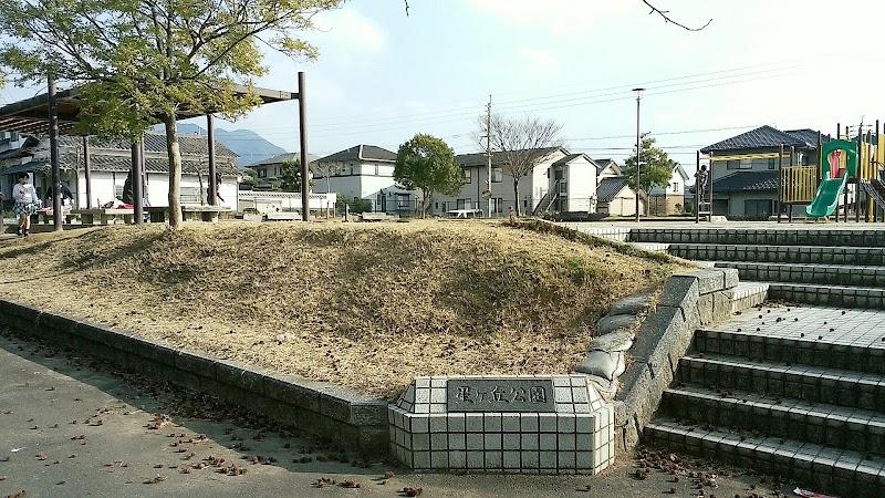 星ヶ丘公園