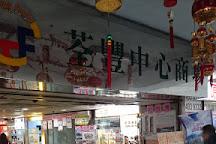 Tsuen Fung Centre Shopping Mall, Hong Kong, China