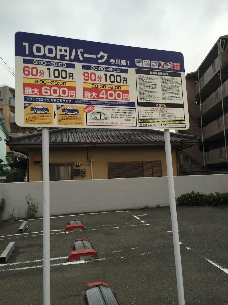 100円パーク 今川第1