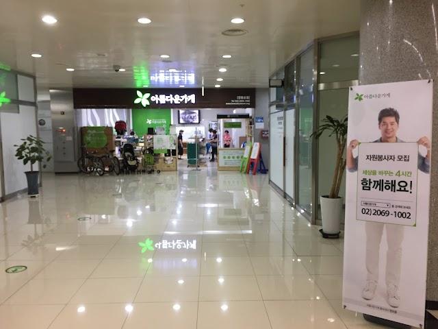 Beautiful Store Yeongdeungpo