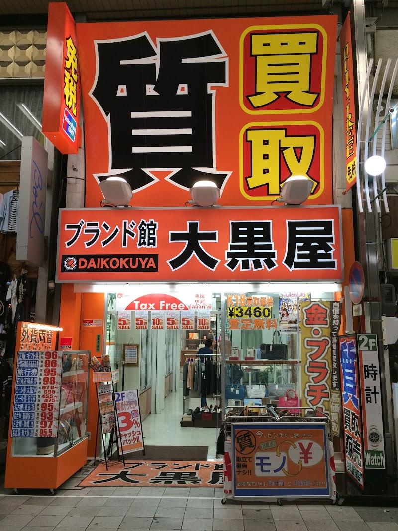 大黒屋ブランド館 名古屋大須店