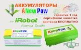 Robofor - товары для iRobot (ИП Сабирова Н.А.), Волочаевский переулок на фото Хабаровска