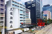 Sun Museum, Hong Kong, China