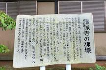Shojoji Temple, Kisarazu, Japan