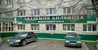 Академия Бильярда, бильярдный клуб, улица Энергетиков на фото Тюмени