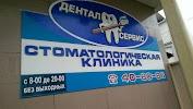 Дентал-сервис, Стоматологическая Клиника, улица Ленина, дом 55 на фото Сочи