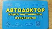 Автодоктор, улица Льва Толстого на фото Волгограда
